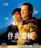Rhythm of Destiny (1992) (Blu-ray) (Hong Kong Version)