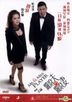 Mr. & Mrs. Player (2013) (DVD) (Hong Kong Version)