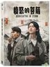 Bodhisattva in Storm (2018) (DVD) (Ep. 1-4) (End) (Taiwan Version)