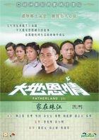 Fatherland (I) (1980) (DVD) (Ep. 1-12) (To Be Continued) (Digitally Remastered) (ATV Drama) (Hong Kong Version)