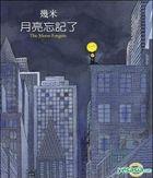 月亮忘記了 (2007年新版)