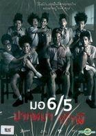 這個高中沒有鬼! (2013) (DVD) (泰國版)