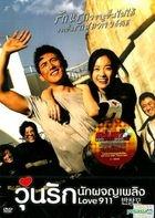 Love 911 (2012) (DVD) (Thailand Version)