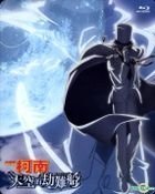 Detective Conan: The Lost Ship In The Sky (Blu-ray) (Taiwan Version)