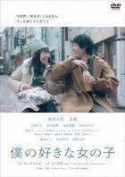 我喜歡的女孩 (DVD)(日本版)