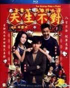天生不对 (2016) (Blu-ray) (香港版)