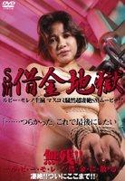 SM Shakkin Jigoku (DVD) (Japan Version)
