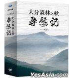 Da Fen Sen Lin Zhi Qiu  Xun Xiong Ji (DVD) (5-Disc Edition) (Taiwan Version)