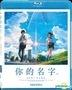Your Name. (2016) (Blu-ray) (English Subtitled) (Hong Kong Version)