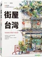 Jie Wu Tai Wan :100 Jian Jie Wu ,100 Zhong Kan Jian Tai Wan De Fang Shi !