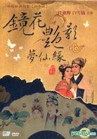 Jing Hua Yan Ying Meng Xian Yuan (Hong Kong Version)