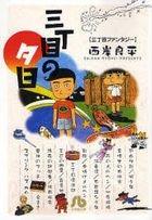 sanchiyoume no yuuhi 3chiyoume fuantaji  shiyougakukan bunko sa H 5