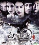 白蛇傳説(DVD) (香港版)