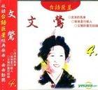 Tai Yu Ju Xing 4  Wen Ying