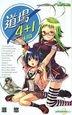 Asu No Yoichi (Vol.3)