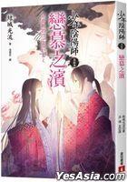 Shao Nian Yin Yang Shi( Wu Shi叁) Lian Mu Zhi Bin
