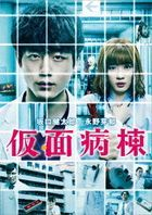 Mask Ward (DVD) (Normal Edition) (Japan Version)