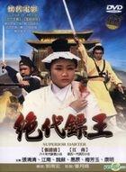Superior Darter (DVD) (Taiwan Version)