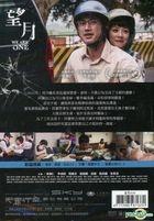 望月 (2017) (DVD) (台灣版)