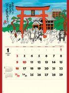 Fortune Cat 2022 Calendar (Japan Version)