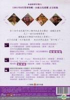 Jun Zai Qian Shao (1981) (DVD) (Taiwan Version)