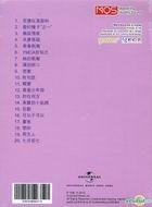 精裝林子祥20 (MQS)