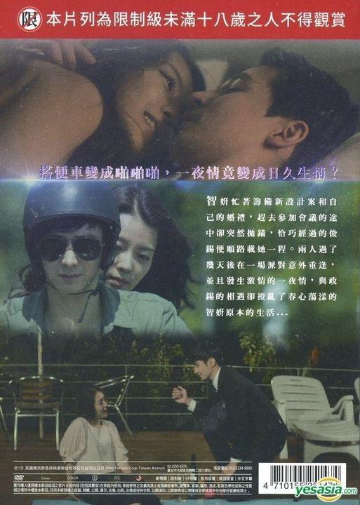 Film stand one night korean 12 One