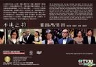 Men With No Shadows (DVD) (End) (English Subtitled) (TVB Drama) (US Version)