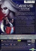 The White Haired Witch of Lunar Kingdom (2014) (DVD) (Hong Kong Version)