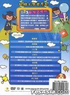Nai Wa Xiao Xue Tang: 123 Mathematics Class (DVD) (Taiwan Version)