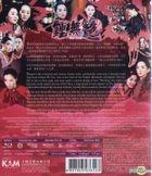 鍾無艷 (Blu-ray) (香港版)