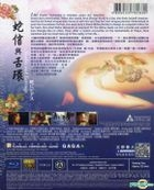 蛇信與舌環 (2008) (Blu-ray) (香港版)