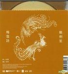 Jing Dian Xi Bao  Li Hou Zhu (Gold Disc) (Capital Artists 40th Anniversary Reissue Series)Long Jian Sheng/ Mei Xue Shi