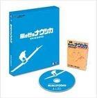 Nausicaa of the Valley of the Wind (Blu-ray) (Multi Audio & Subtitled) (Region Free) (Japan Version)