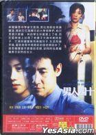男人四十 (2002) (DVD) (台灣版)