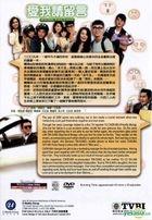 Swipe Tap Love (DVD) (End) (English Subtitled) (TVB Drama) (US Version)