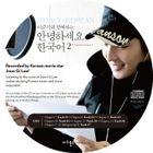 Hello Korean Vol. 2 - Learn With Lee Jun Ki (Book + 2CD) (English Version)
