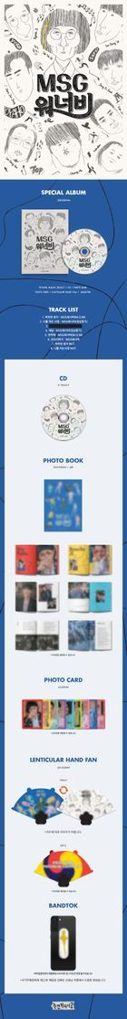 Hangout With Yoo - MSG Wannabe Album Package