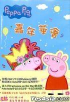 Peppa Pig - Carnival + Wait Me Grow Up (DVD) (Taiwan Version)