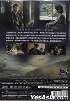 The Garden of Evening Mists (2019) (DVD) (Taiwan Version)