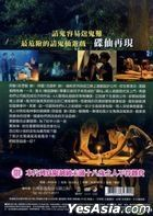 Are You Here (2015) (DVD) (Taiwan Version)