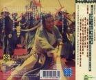 The Tai-Chi Master Original Soundtrack (OST)