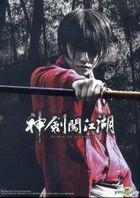 神劍闖江湖3 - 傳說的最終篇 (2014) (精裝版) (DVD) (台灣版)