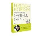 Hello Korean Vol. 2 - Learn With Lee Jun Ki (Book + 2CD) (Korean Version)