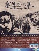 Warriors of the Rainbow: Seediq Bale Part I & II (DVD) (Hong Kong Version)