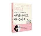 Hello Korean Vol. 2 - Learn With Lee Jun Ki (Book + 2CD) (Japanese Version)