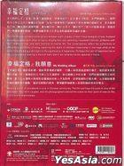 LOVE Talk / My Wedding Album (DVD) (English Subtitled) (Taiwan Version)