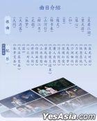 山河令 原声音乐大碟 (中国版)