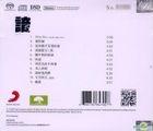 諳 5 (SACD) (限量編號版)