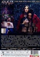 錦衣衛—繡春刀 (2014) (DVD) (台灣版)
